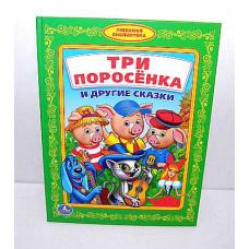 Книга Умка Сказки Малышам