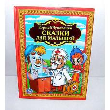 Книга Умка Сказки Золотая классика 128стр