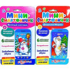 Азбукварик мини Смартфон Дед мороз