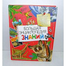 Книга Росмен Энц. Б. Знаний