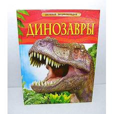 Книга Росмен Энц. Динозавры ДИ Красн.