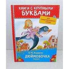 Книга Росмен С крупн. буквами