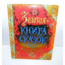Книга Росмен Сказки Б Золотая книга