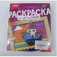 Лори Раскраска пластилином 3+ Кораблик