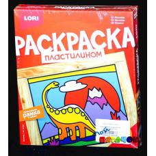Лори Раскраска пластилином 3+ Динозавр