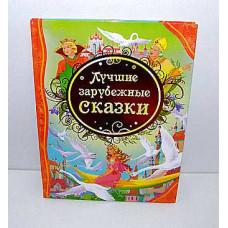Книга Росмен Сказки ВЛС Ассорти