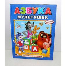Книга Умка АзбукаБукварь ЖуковаТкаченко