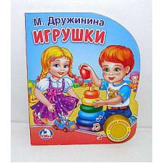 Говор. книга Умка Дружинина1кн 10пес стихи