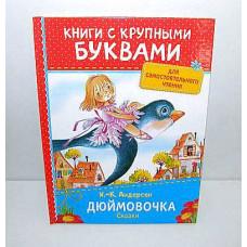 Книга Росмен С крупн. буквами Ассорти