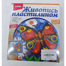 Лори Живопись пластилином 7+ Яркая бабочка