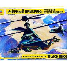 Звезда Вертолёт