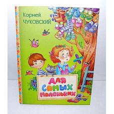 Книга Росмен Стихи К. Чуковский Для малышей