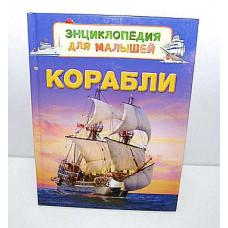 Книга Росмен Энц. М для малышей Корабли