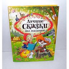 Книга Росмен Сказки Б лучшие для малышей