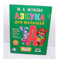 Книга Умка АзбукаБукварь Ассорти