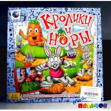 Наст. игра 707 Кролики и норы