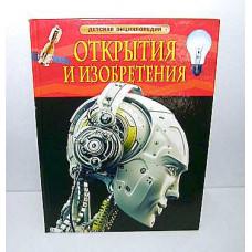 Книга Росмен ДИ Открытия и изобретения