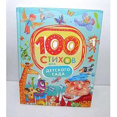 Книга Росмен 100 стихов для ДС