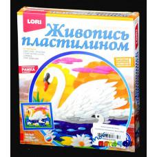 Лори Живопись пластилином 7+ Белые лебеди