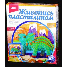 Лори Живопись пластилином 7+ Трицератопс