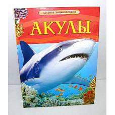 Книга Росмен Энц. ДИ Акулы