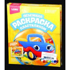 Лори Объемная Раскраска пластилином 3+ Машина
