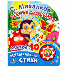 Говор. книга Умка Азбука 1кн 10 пес Михалков