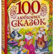Книга Росмен Сказки 100 Любимых