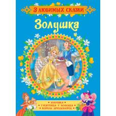 Книга Росмен мал. Сказки 3 Любимых