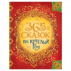 Книга Росмен Сказки Б 365 на круглый год