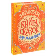 Книга Росмен Сказки Б Золотые для малышей