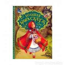 Книга Росмен Сказки Большая книга
