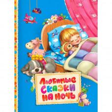 Книга Росмен Сказки Любимые на ночь