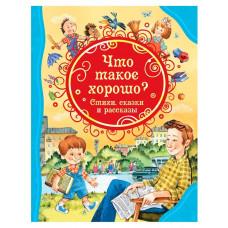 Книга Росмен Сказки и Стихи лучшие Ассорти