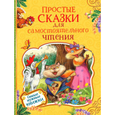Книга Росмен Сказки простые для чтения