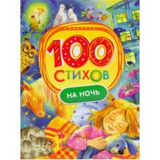 Книга Росмен Стихи 100 на ночь