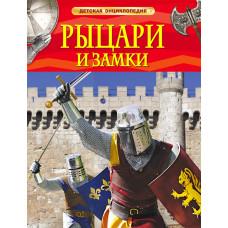 Книга Росмен Энц. ДИ Рыцари и замки