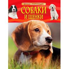 Книга Росмен Энц. ДИ Собаки и щенки