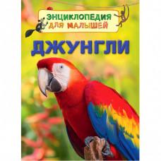 Книга Росмен Энц. М для малышей Джунгли