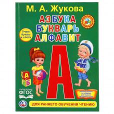 Книга Умка АзбукаБукварь Жукова подар.