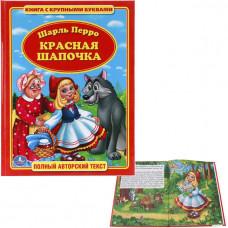 Книга Умка Сказки Красная шапочка