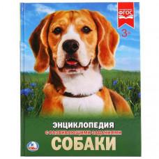 Книга Умка Энциклопедия Собаки