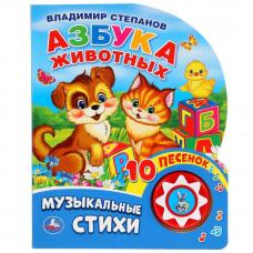 Говор. книга Умка Азбука 1кн 10 пес. Степанов