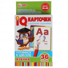 IQ карточки. М. А. Жукова Азбука