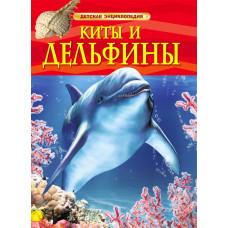 Книга Росмен Энц. ДИ Киты и дельфины