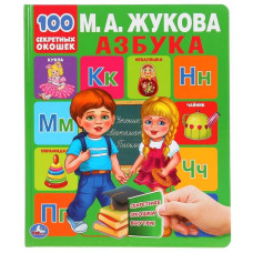 Книга Умка АзбукаБукварь Жукова с окошками