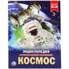 Книга Умка Энц. с зад. Космос