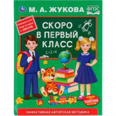Книга Умка Обучалка Дошкольника Жукова