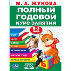 Книга Умка Обучалка Годовой курс Жукова Ср