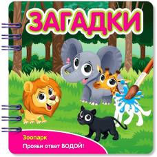 Книжка раскраска водой Зоопарк